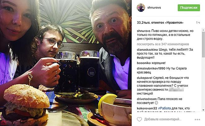 Сергей Шнуров учит сына и дочь пить и курить: фото