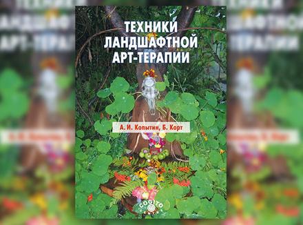 Александр Копытин, Корт Беверли «Техники ландшафтной арт-терапии».