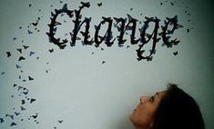 Какие модные перемены вам нужны?