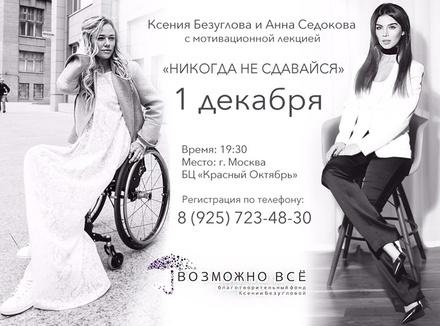 Ксения Безуглова и Анна Седокова