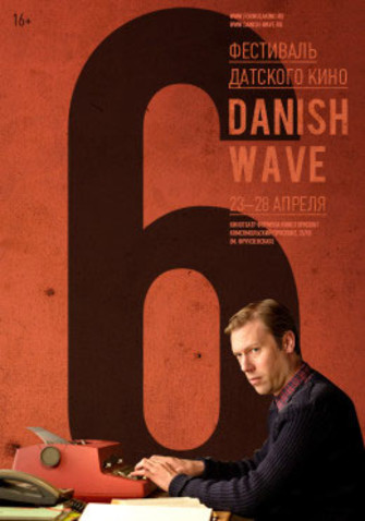 Фестиваль «Датская волна»