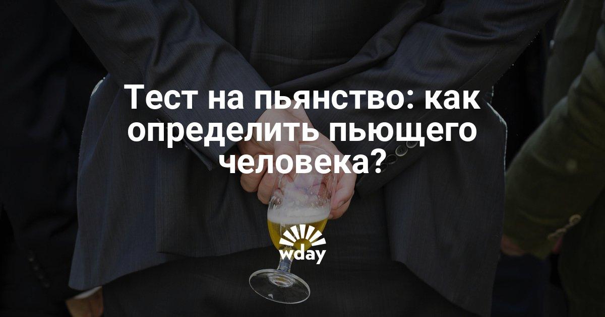 Тест на алкоголизм университета
