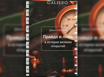 Д. Уоллер «Правда и ложь в истории великих открытий»