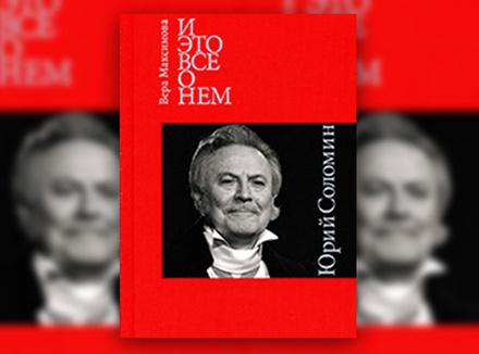В. Максимова «И это все о нем»