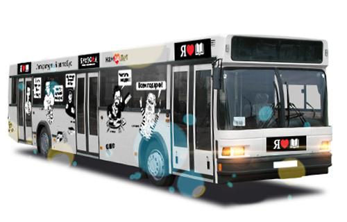 Автобус, Буквоед