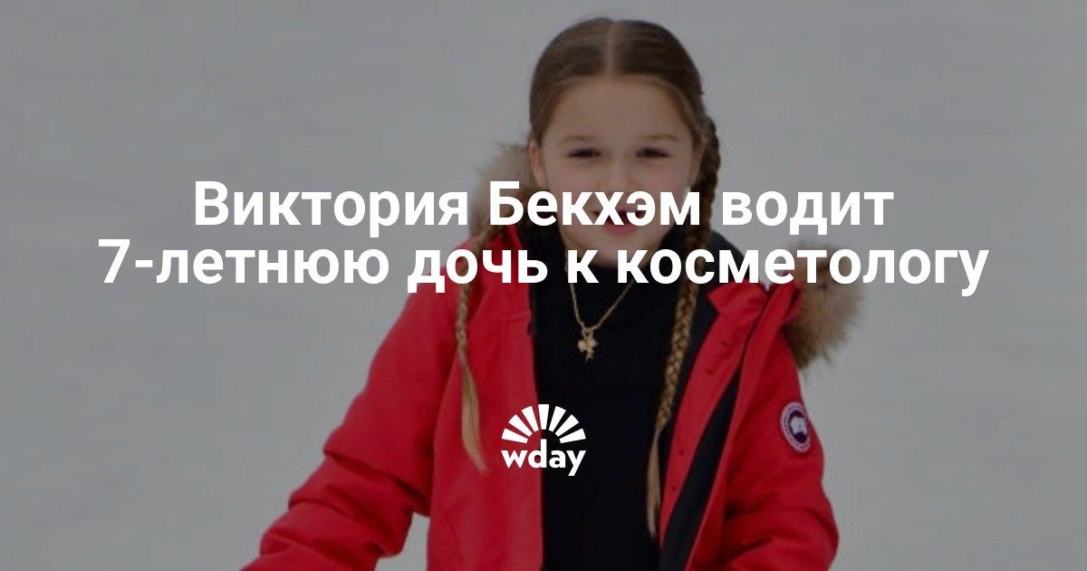 Виктория Бекхэм водит 7-летнюю дочь к косметологу - Woman s Day cdf7c8f5135