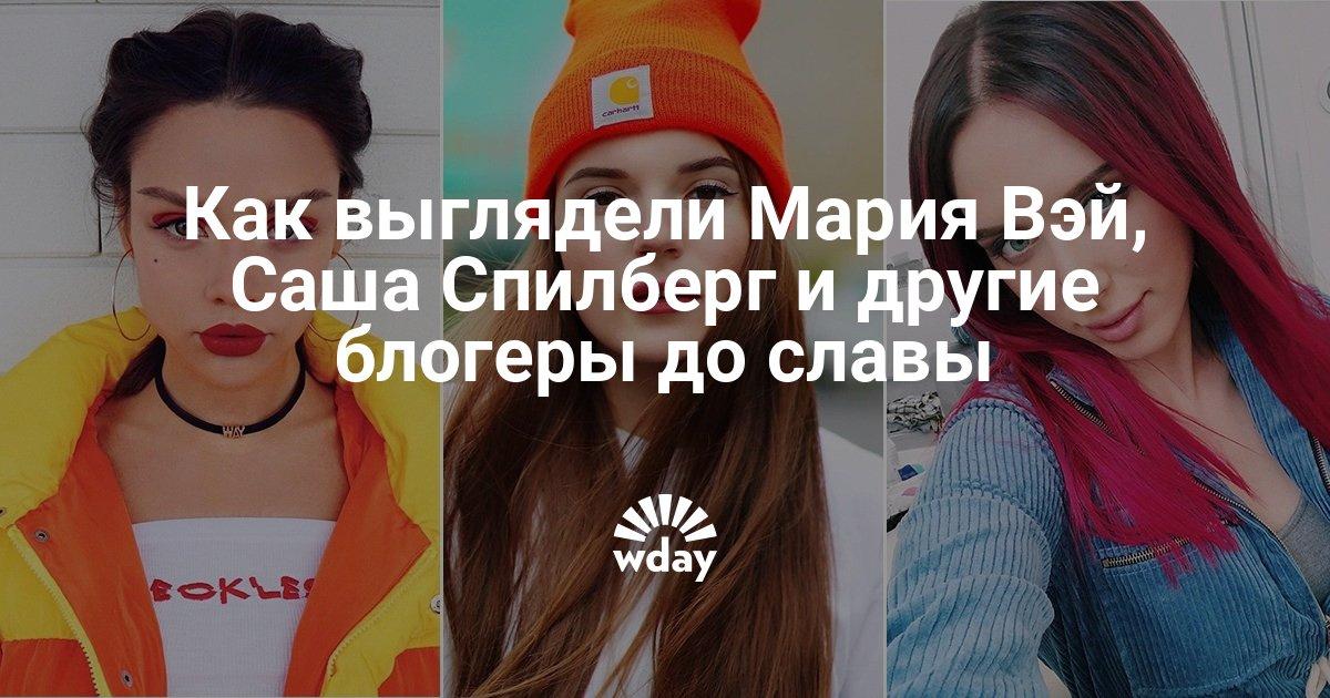 Как выглядели Мария Вэй, Саша Спилберг и другие блогеры до славы