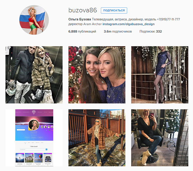 Ольга Бузова инстаграм
