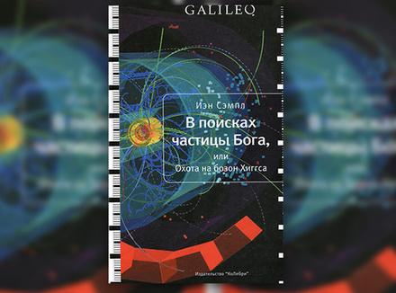 Иэн Сэмпл «В поисках частицы Бога, или Охота на бозон Хиггса»