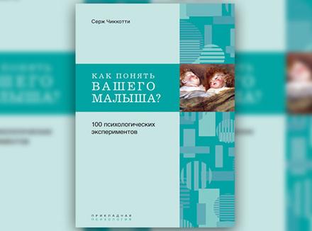 С. Чиккотти «Как понять вашего малыша? 100 психологических экспериментов»