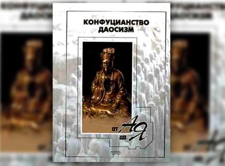 «Конфуцианство, даосизм от А до Я»