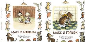«Макс и горшок», «Макс и машинка» Барбру Линдгрен, Эвы Эриксон