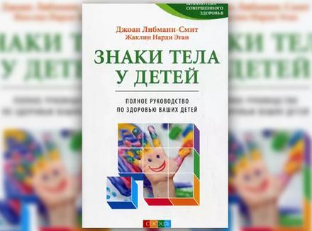 Дж. Либманн-Смит, Ж. Эган «Знаки тела у детей. Полное руководство по здоровью ваших детей»