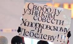 Деятели культуры просят признать Михаила Ходорковского узником совести