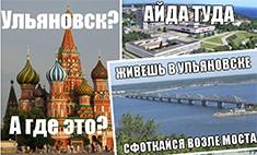 70 мемов об Ульяновске: узнаешь свой город?
