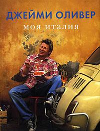 Джейми Оливер «Моя Италия» 1 432 руб. на Ozon.ru