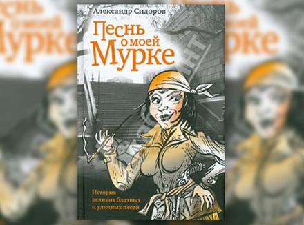 А. Сидоров «Песнь о моей Мурке»