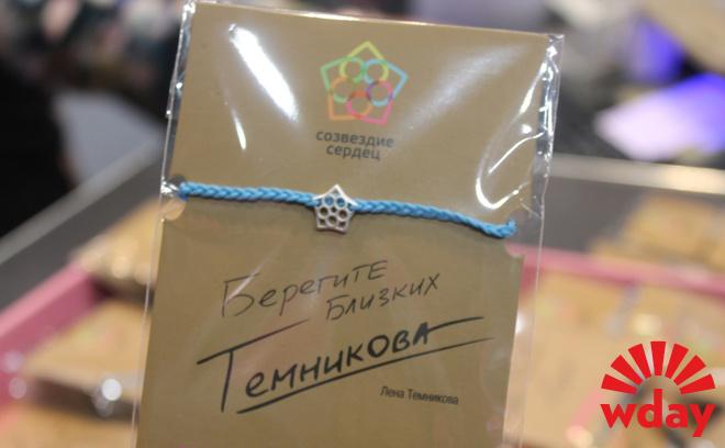 Автограф Елены Темниковой