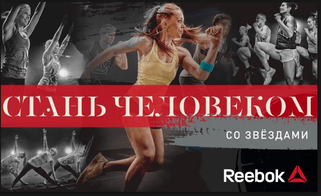 сделай тело: в парке горького пройдет тренировка reebok