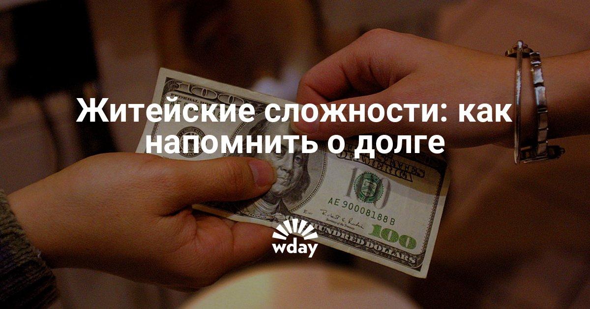 знакомый не возвращает долг что делать