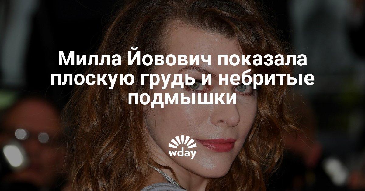 Милла Йовович показала плоскую грудь и небритые подмышки