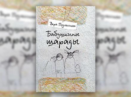 В. Подлесская «Бабушкины шарады»