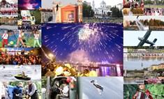 Программа Дня города Твери: планируем праздник по своему вкусу