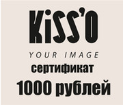 Шоурум Kiss'O