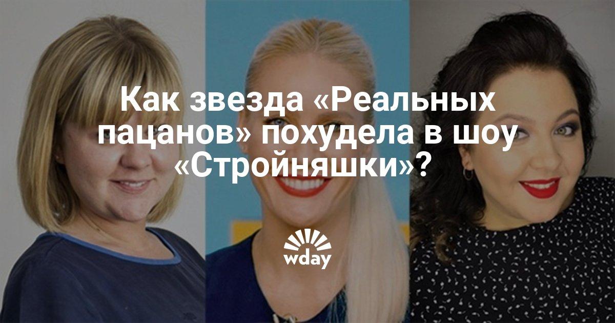 как похудела звезда шоу однажды в россии