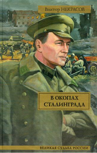 В окопах Сталинграда фото