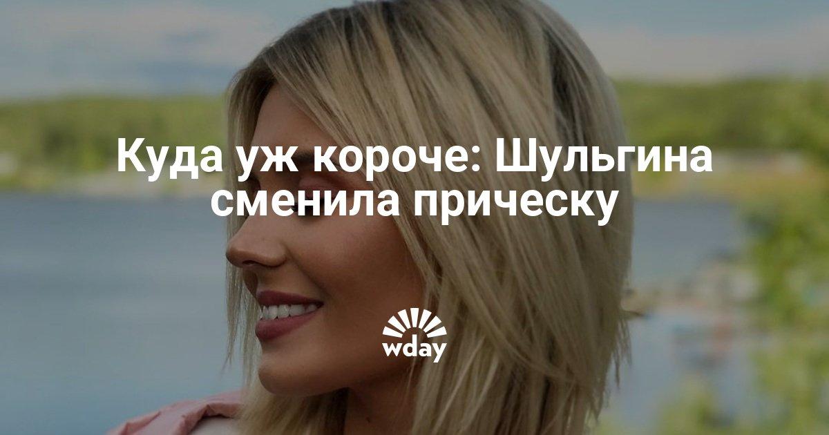 Anna Shulgina photos