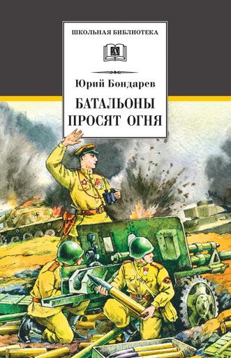 Батальоны просят огня фото