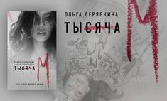 Хулиганка с чуткой душой: Серябкина выпустила книгу стихов
