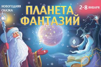 Фото №11 - Ёлки-2014: выбираем лучшие новогодние представления для детей