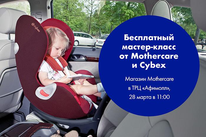 Фото №1 - Бесплатный мастер-класс для мам с mothercare и cybex!