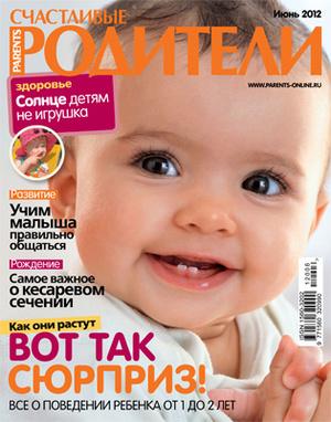 Фото №1 - «Счастливые родители» в июне (2012)