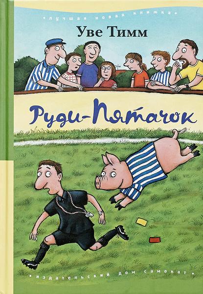Фото №7 - Книги для детей 6 лет - декабрьский обзор