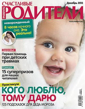 Фото №1 - «Счастливые родители» в декабре (2013)