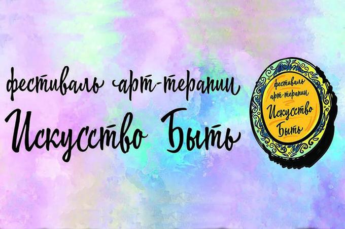 «Искусство быть» — фестиваль арт-терапии в Москве