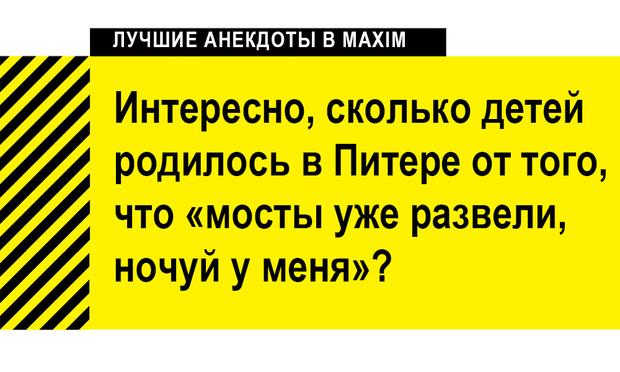 Фото №3 - Лучшие анекдоты про Санкт-Петербург и Ленинград