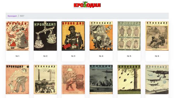 Фото №2 - Сайт дня: Все номера любимого журнала «Крокодил» (1922–2008 гг.)