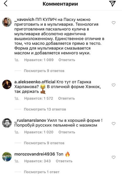 Фото №3 - ПП кулич, «полуночный медовик» и рецепт пельмешек: как российские фанаты поддержали округлившегося Уилла Смита