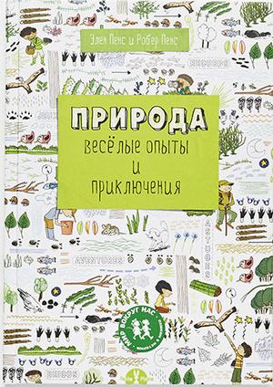 Фото №6 - 10 лучших книг для досуга