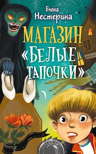 Фото №9 - 18 сказок, которые нужно прочитать ребенку— классика и новинки