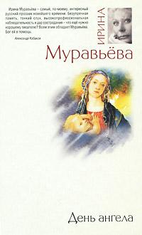 Ирина Муравьева «День ангела», Эксмо, 352 с.