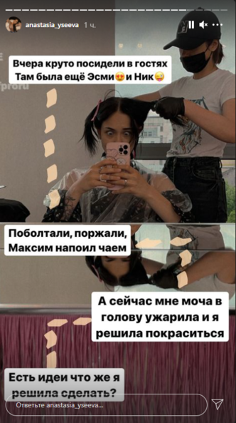 Фото №2 - Ого! Настя Усеева сменила цвет волос