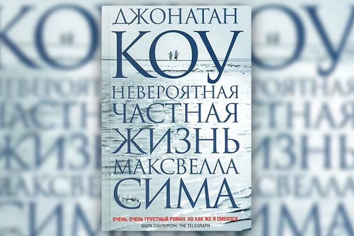 Джонатан Коу «Невероятная частная жизнь Максвелла Сима»