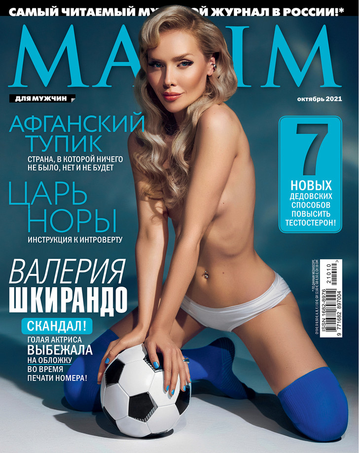 Фото №1 - Валерия Шкирандо в октябрьском номере журнала MAXIM!
