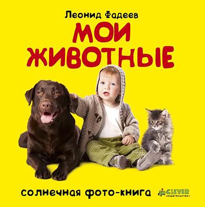 Фото №5 - 14 книг про животных
