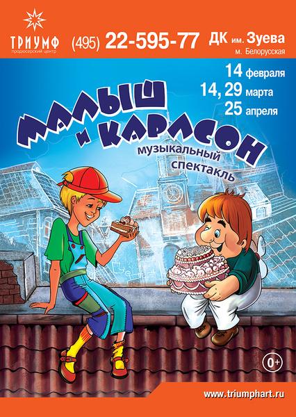 """Фото №1 - Музыкальный спектакль """"Малыш и Карлсон"""""""
